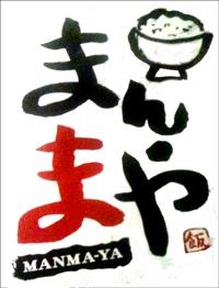 お食事処まんまや 愛知県豊川市に東名音羽インター近くの車留満敷地内の食堂