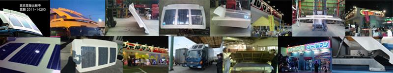 トラック用品のお店開発のソーラーシステム